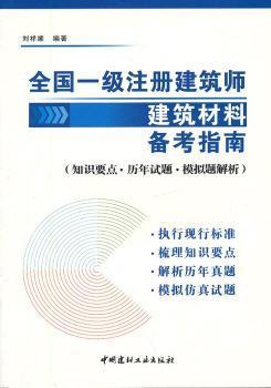 全国一级注册建筑师建筑材料 备考指南:知识要点·历年试题·模拟题解析