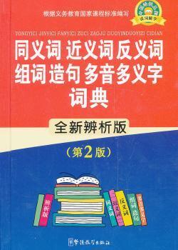 同义词.近义词.反义词组词造句多音多义字词典-(第2版)-全新辨析版