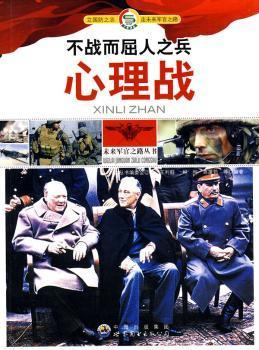 未来军官之路丛书:不战而屈人之兵.心理战