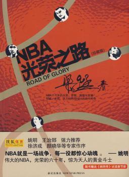 NBA光荣之路:珍藏版