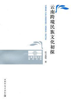 云南跨境民族文化初探