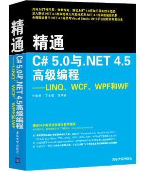 精通C#5.0与.NET4.5编程-LINQ.WCF.WPF和WF