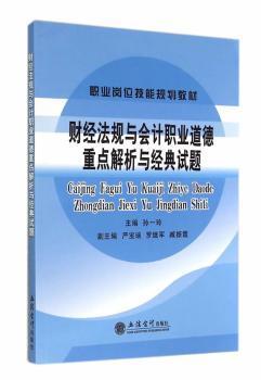 财经法规与会计职业道德重点解析与经典试题