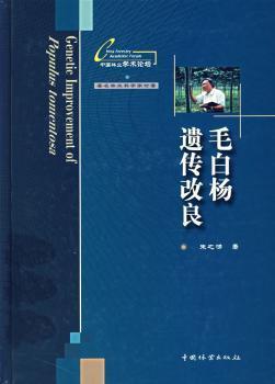 毛白杨遗传改良 - - 中国林业学术论坛