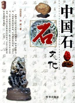 中国石文化