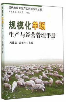 规模化羊场生产与经营管理手册