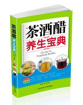 茶酒醋养生宝典
