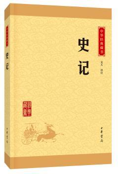 史记-中华经典藏书