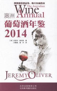 澳洲葡萄酒年鉴:2014:2014
