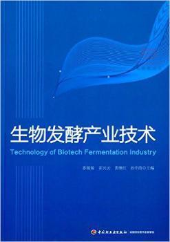 生物发酵产业技术
