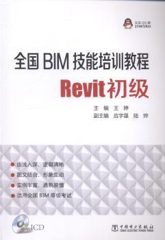 全国BIM技能培训教程-Revit初级-(1CD)