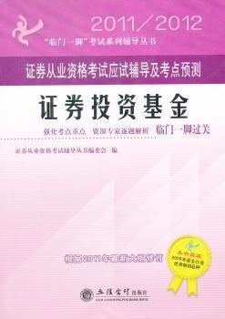 2011/2012-证券投资基金-证券从业资格考试应试辅导及考点预测