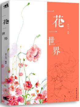 一花一世界         花卉,世界/无意中闯入的花精灵,带你领略彩色铅笔的魅力世界!