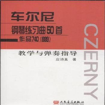 车尔尼钢琴练习曲50-作品740(699)-教学与弹奏指导