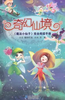 奇幻仙境-<<魔法小仙子>>阅读手册