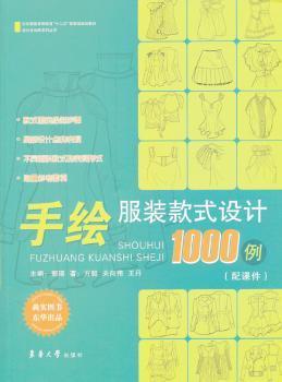 手绘服装款式设计1000例:配课件