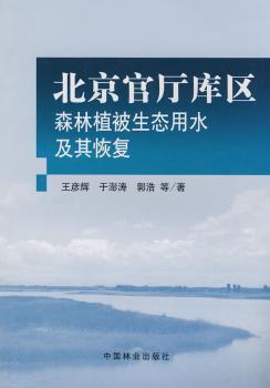 北京官厅库区森林植被生态用水及其恢复
