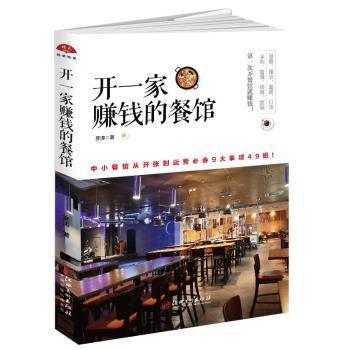 开一家赚钱的餐馆:中小餐馆从开张到运营必会9大事项49招!