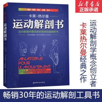 """运动解剖书:运动者透的身体技能解析书        (法国30年,运动类工具书,翻译成英、德、俄、日等11种语言,细致入微的""""动态""""手绘图+超详尽的解析文字,让你真正理解运动)"""