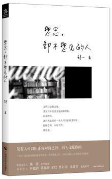 想念,却不想见的人(2013年台湾地区的爱情疗愈作家肆一寒冬温暖之作,写给沉溺在过去裹足不前的你)