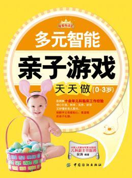 母婴悦读汇:多元智能亲子游戏天天做(0~3岁)