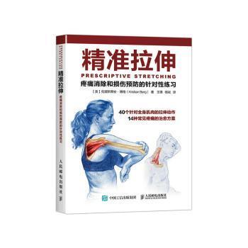 精准拉伸 疼痛消除和损伤的针对性练习