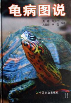 龟病图说(精装)