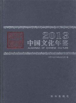 2013-中国文化年鉴