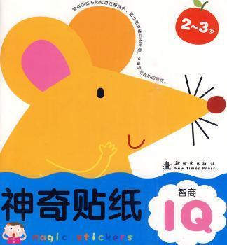 神奇贴纸:智商IQ(2-3岁)