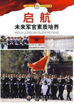 """""""未来军官之路""""丛书:启航:未来军官素质培养"""