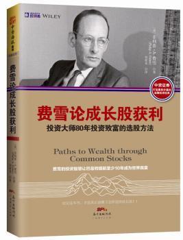 费雪论成长股获利:投资大师80年投资致富的选股方法,费雪的投资智慧让巴菲特提前至少10年成为世界富,读完这本书才能真正读懂<<怎样选择成长股>.