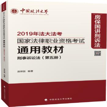 2019年国家法律职业资格考试通用教材.第五册,刑事诉讼法