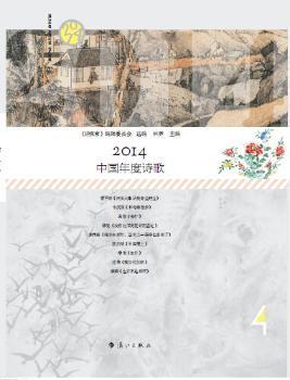 2014中国年度诗歌        漓江年选  源自18年如一日的品质守护
