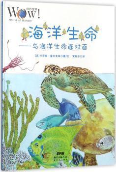 海洋生命:与海洋生命面对面