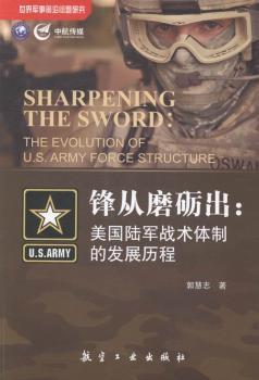 锋从磨砺出:美国陆军战术体制的发展历程