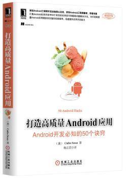 打造高质量Android应用:Android开发必知的50个诀窍(Android开发必知的50个诀窍)