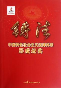 铸法-中国社会主义法律体系形成纪实