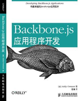 Backbone.js应用程序开发         学习Backbone.js应用开发,构建的JavaScript应用程序