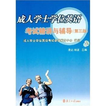 成人学士学位英语考试精讲与辅导