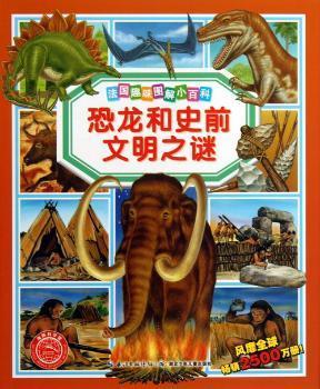 恐龙和史前文明之谜-法国趣味图解小百科