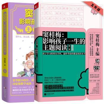 窦桂梅:影响孩子一生的主题阅读(第二季)(小学五年级专用)