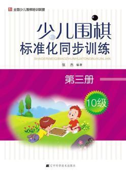 少儿围棋标准化同步训练-第三册-10级
