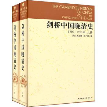剑桥中国晚清史(上下1800-1911年)(精)