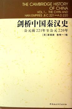 剑桥中国秦汉史:公元前221年至公元220年