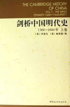 剑桥中国明代史(1368-1644年上)(精)
