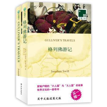 格列佛游记-(全2册)-买一赠一