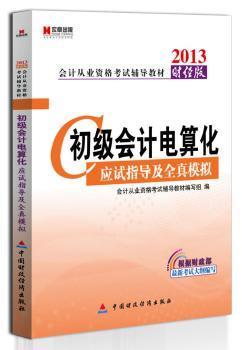 宏章出版﹒安徽省会计从业资格考试辅导教材:《初级会计电算化》应试指导及全真模拟