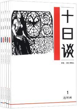 十日谈-(全5册)