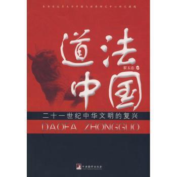 道法中国:二十一世纪中华文明的复兴
