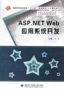 ASP.NET Web应用系统开发